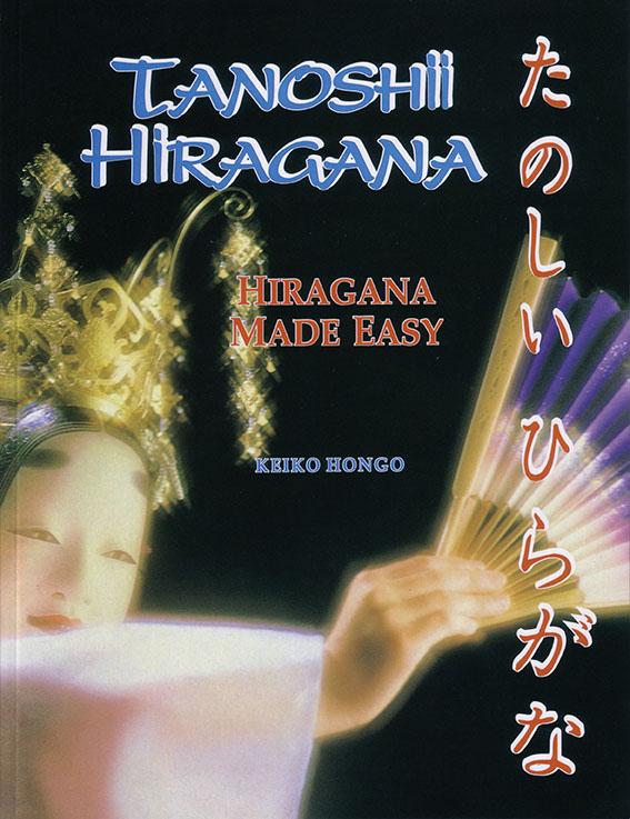 Tanoshii Hiragana